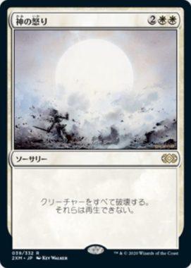 神の怒り(ダブルマスターズ・日本語版)