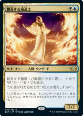 翻弄する魔道士(ダブルマスターズ・日本語版)