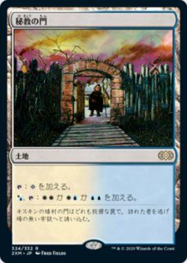 秘教の門(ダブルマスターズ・日本語版)