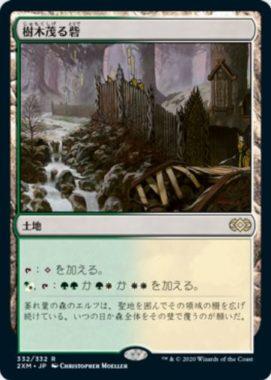 樹木茂る砦(ダブルマスターズ・日本語版)