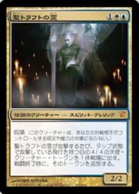再録 聖トラフトの霊(Geist of Saint Traft)
