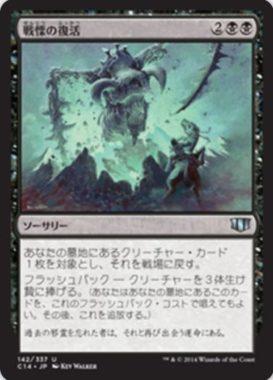 再録 戦慄の復活(Dread Return)