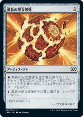黄鉄の呪文爆弾(ダブルマスターズ・日本語版)