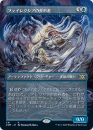ファイレクシアの変形者(Phyrexian Metamorph):ボックストッパー(ダブルマスターズ・日本語版)