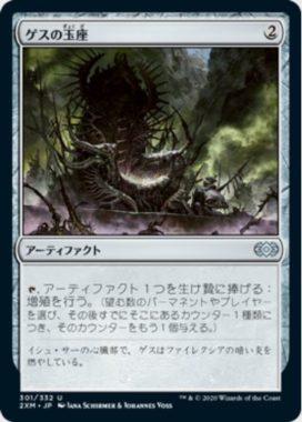 ゲスの玉座(ダブルマスターズ・日本語版)