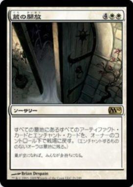 再録 蔵の開放(Open the Vaults)