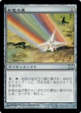 再録 彩色の星(Chromatic Star)