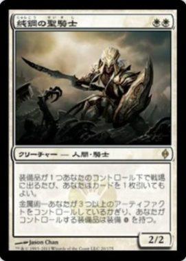 再録 純鋼の聖騎士(Puresteel Paladin)