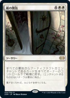 蔵の開放(ダブルマスターズ・日本語版)