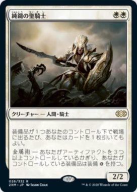 純鋼の聖騎士(Puresteel Paladin)(ダブルマスターズ・日本語版)