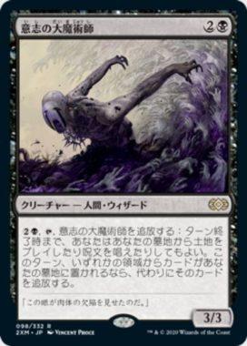 意志の大魔術師(ダブルマスターズ・日本語版)