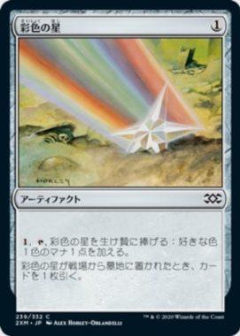 彩色の星(ダブルマスターズ・日本語版)