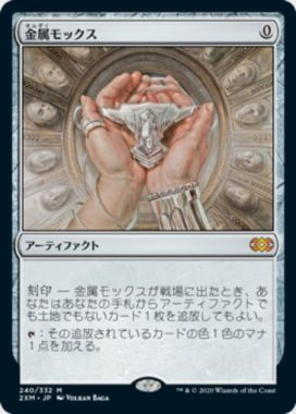 金属モックス(ダブルマスターズ・日本語版)