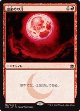 再録 血染めの月(Blood Moon)