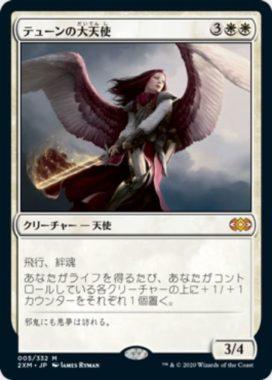 テューンの大天使(ダブルマスターズ・日本語版)