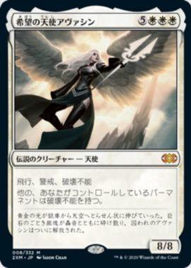希望の天使アヴァシン(ダブルマスターズ・日本語版)