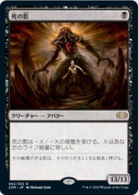 死の影(ダブルマスターズ・日本語版)