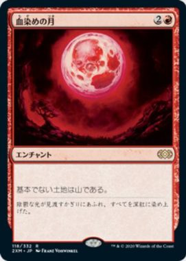 血染めの月(ダブルマスターズ・日本語版)