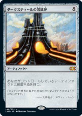 ダークスティールの溶鉱炉(ダブルマスターズ・日本語版)