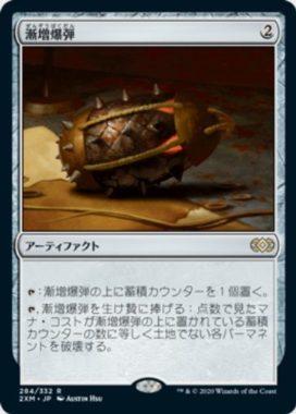 漸増爆弾(ダブルマスターズ・日本語版)