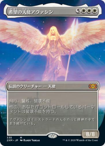 希望の天使アヴァシン(Avacyn, Angel of Hope):ボックストッパー(ダブルマスターズ・日本語版)
