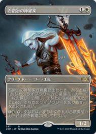 石鍛冶の神秘家(Stoneforge Mystic):ボックストッパー(ダブルマスターズ・日本語版)