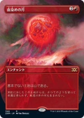 血染めの月(Blood Moon):ボックストッパー(ダブルマスターズ・日本語版)