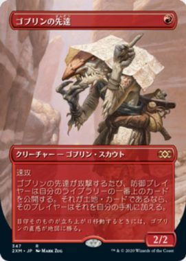 ゴブリンの先達(Goblin Guide):ボックストッパー(ダブルマスターズ・日本語版)