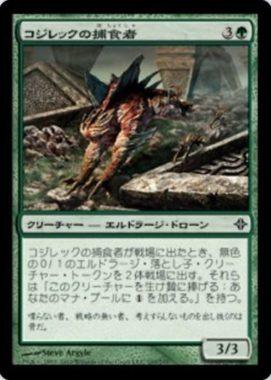 再録 コジレックの捕食者(Kozilek's Predator)