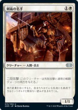 剣術の名手(ダブルマスターズ・日本語版)