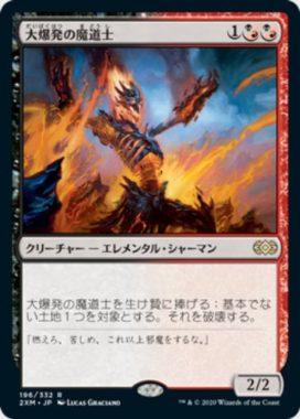 大爆発の魔道士(ダブルマスターズ・日本語版)