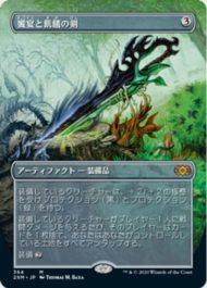 饗宴と飢餓の剣(Sword of Feast and Famine):ボックストッパー(ダブルマスターズ・日本語版)