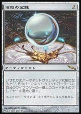 再録 催眠の宝珠(Mesmeric Orb)