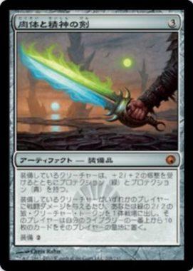 再録 肉体と精神の剣(Sword of Body and Mind)