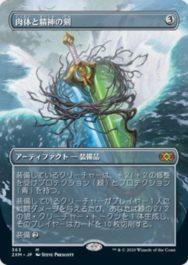 肉体と精神の剣(Sword of Body and Mind):ボックストッパー(ダブルマスターズ・日本語版)