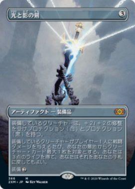 光と影の剣(Sword of Light and Shadow):ボックストッパー(ダブルマスターズ・日本語版)