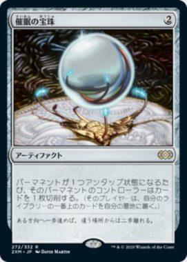 催眠の宝珠(ダブルマスターズ・日本語版)