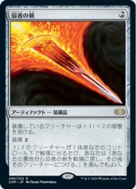 弱者の剣(ダブルマスターズ・日本語版)