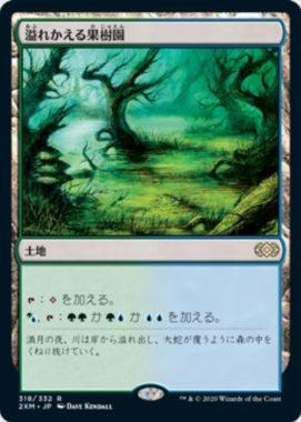 溢れかえる果樹園(ダブルマスターズ・日本語版)