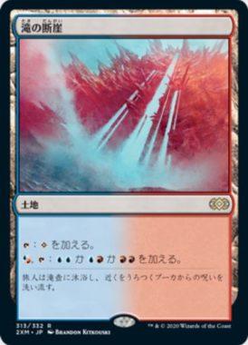 滝の断崖(ダブルマスターズ・日本語版)