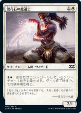 雪花石の魔道士(Alabaster Mage)ダブルマスターズ