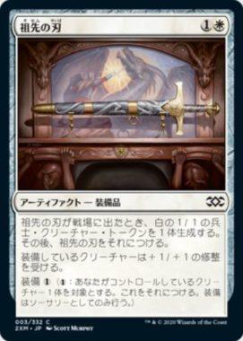 祖先の刃(Ancestral Blade)ダブルマスターズ・日本語版