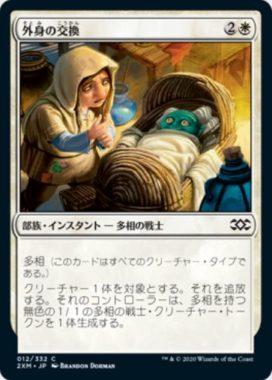 外身の交換(Crib Swap)ダブルマスターズ・日本語版