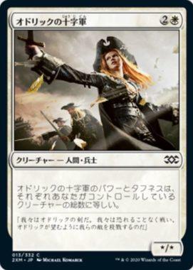 オドリックの十字軍(Crusader of Odric)ダブルマスターズ・日本語版
