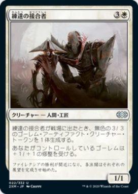 練達の接合者(Master Splicer)ダブルマスターズ・日本語版