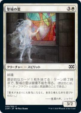 聖域の霊(Sanctum Spirit)ダブルマスターズ・日本語版