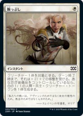 腕っぷし(Strength of Arms)ダブルマスターズ・日本語版