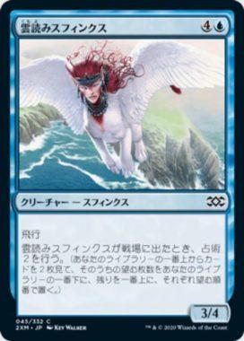 雲読みスフィンクス(Cloudreader Sphinx)ダブルマスターズ