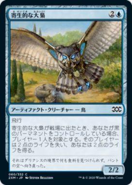 寄生的な大梟(Parasitic Strix)ダブルマスターズ