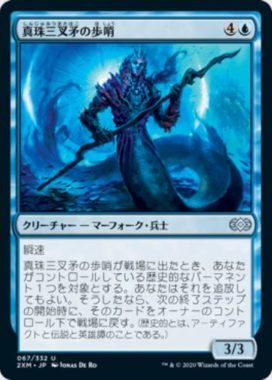 真珠三叉矛の歩哨(Sentinel of the Pearl Trident)ダブルマスターズ